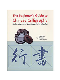 The Beginner's Guuide to Chinese Calligraphy